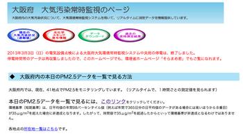 大阪府大気汚染常時監視.png
