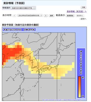 黄砂予報3月9日.png